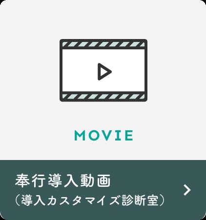 奉行導入動画(導入カスタマイズ診断室)
