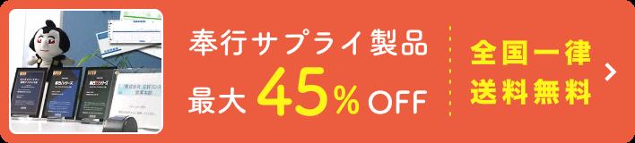 奉行サプライ製品が最大45%OFF 全国一律送料無料