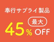奉行サプライ製品最大45%OFF